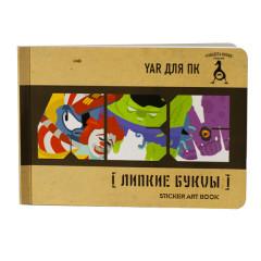 Книга с наклейками - Липкие буквы